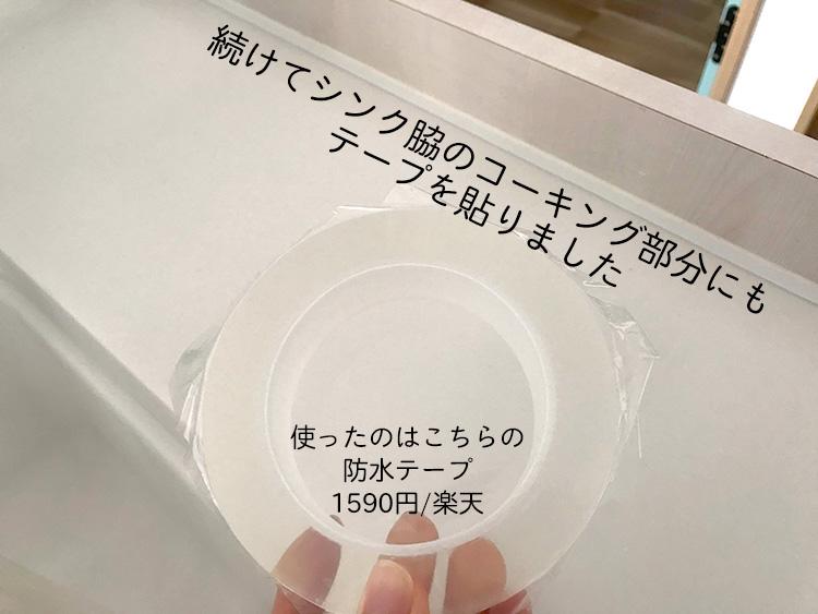 防水テープ実物
