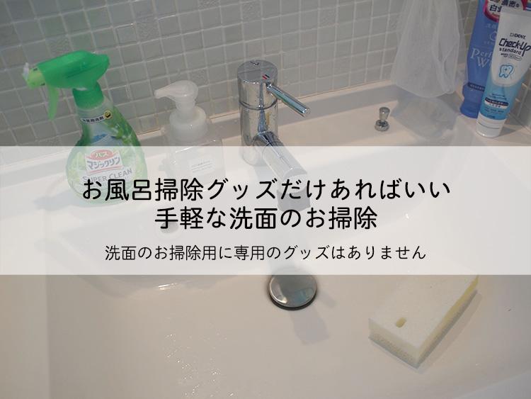 お風呂掃除グッズで代用、手軽にできる簡単な洗面掃除