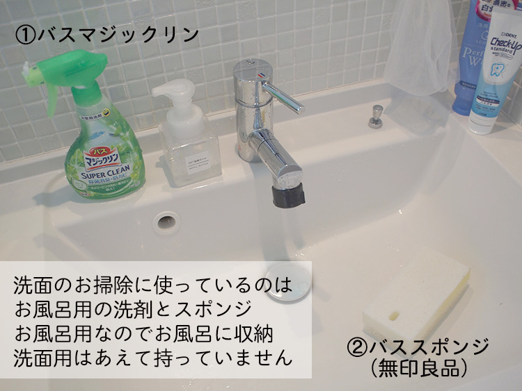 洗面掃除に使うお掃除グッズ