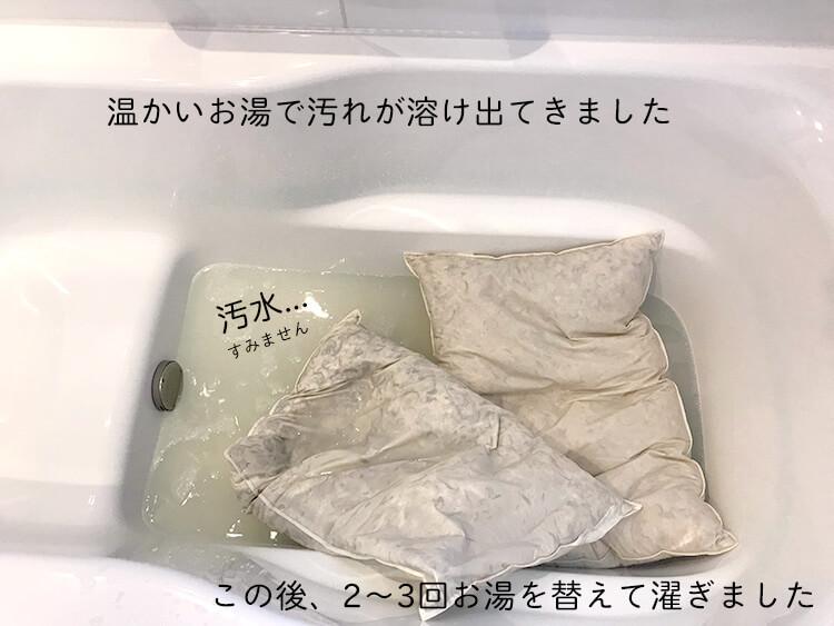 枕の洗い方3