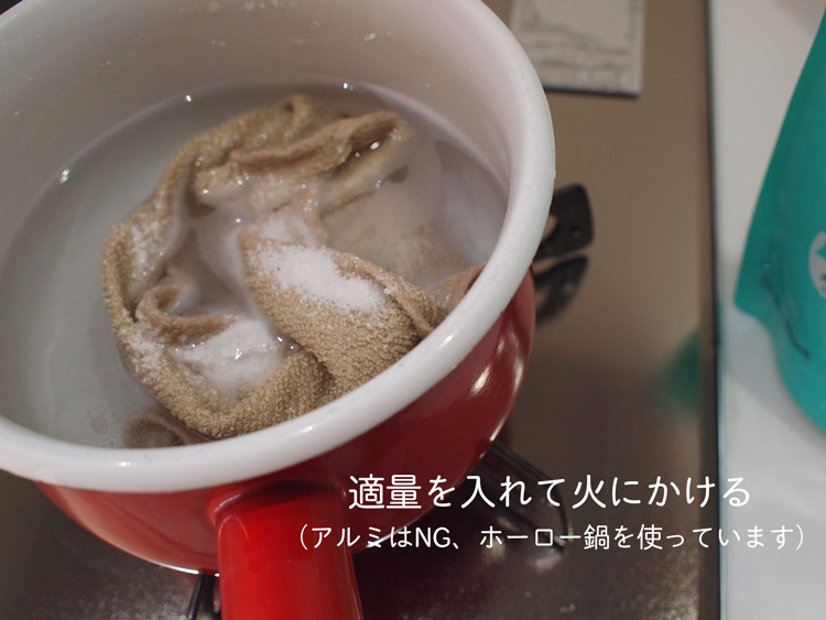 煮洗いのやり方1