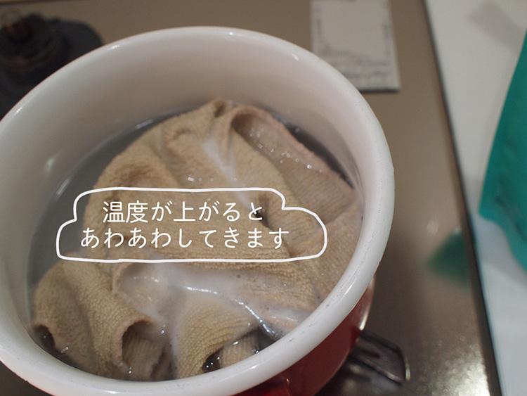 煮洗いのやり方2