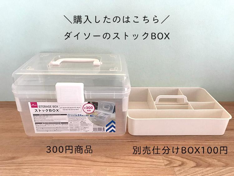 ダイソーストックBOX