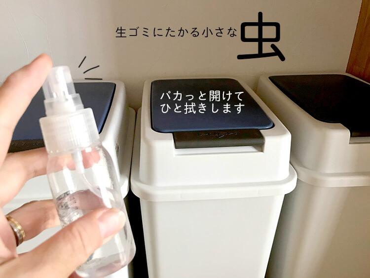 ハッカ油をゴミ箱で使う