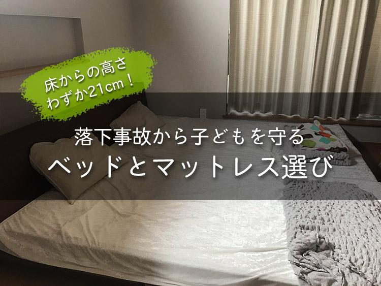 ベッド選びアイキャッチ