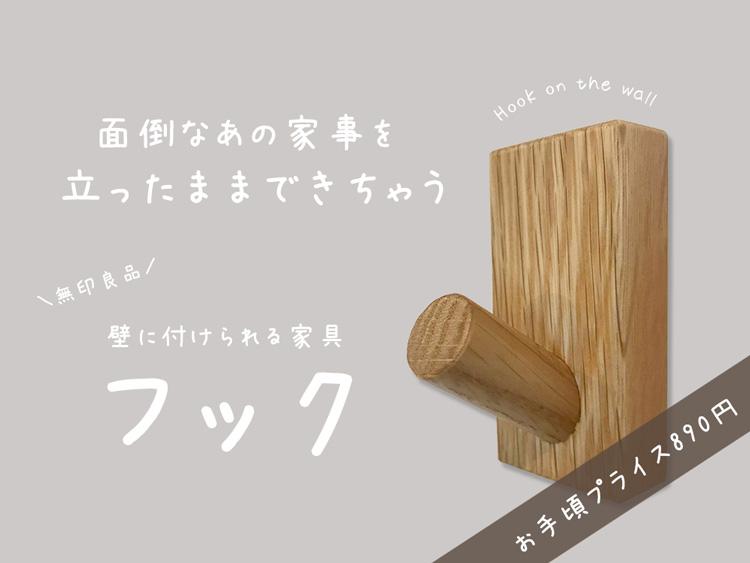 無印良品壁に付けられる家具シリーズフックアイキャッチ