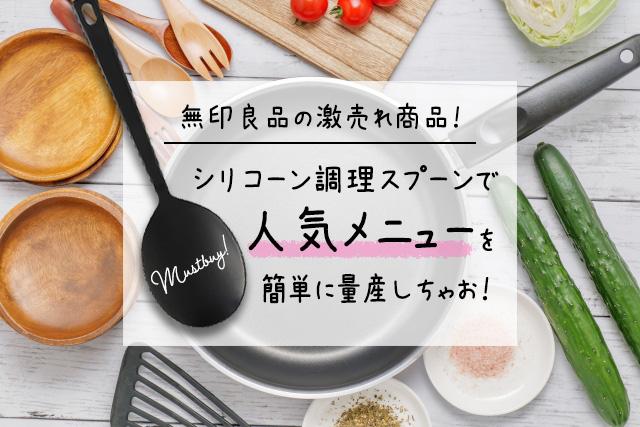 無印良品シリコーン調理スプーンアイキャッチ