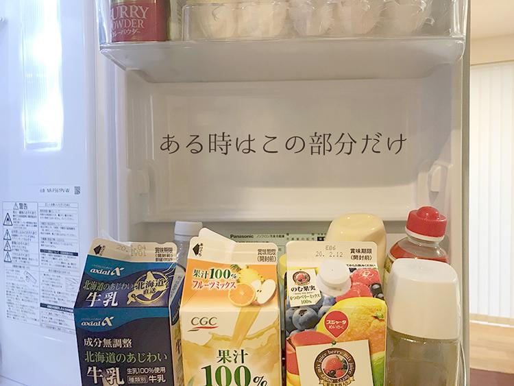 冷蔵庫のドアポケット掃除
