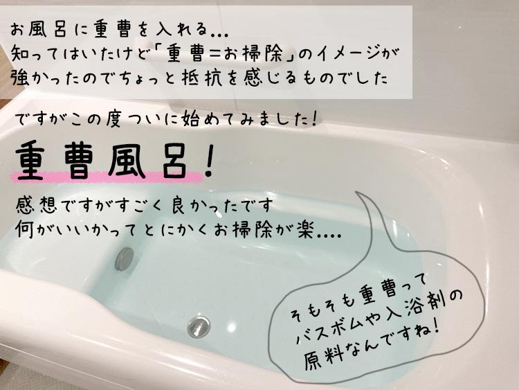 重曹風呂とは