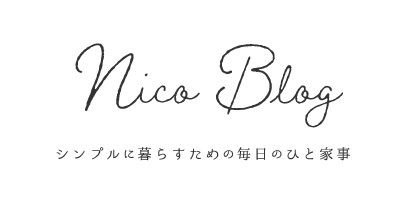 ニコ ブログ|シンプルに暮らすための毎日のひと家事