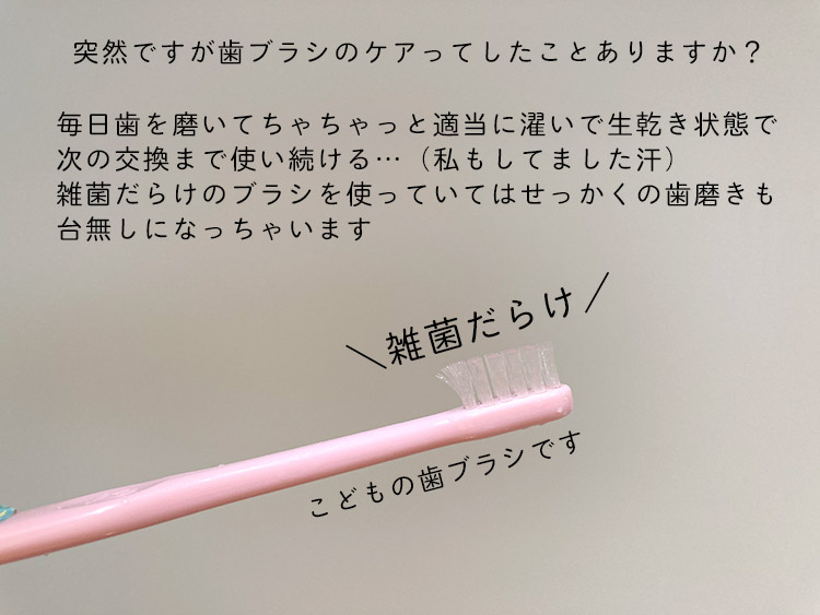 歯ブラシケア