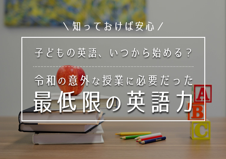 子どもの英語教育アイキャッチ