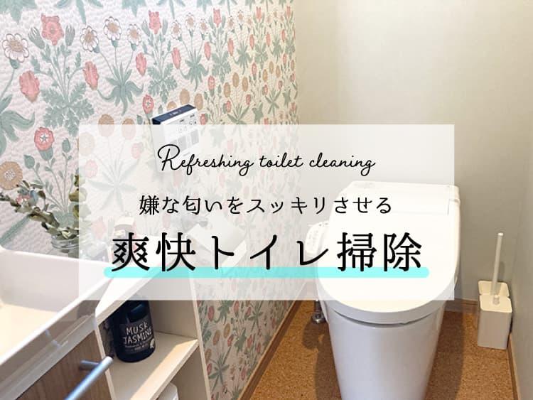 爽快トイレ掃除アイキャッチ