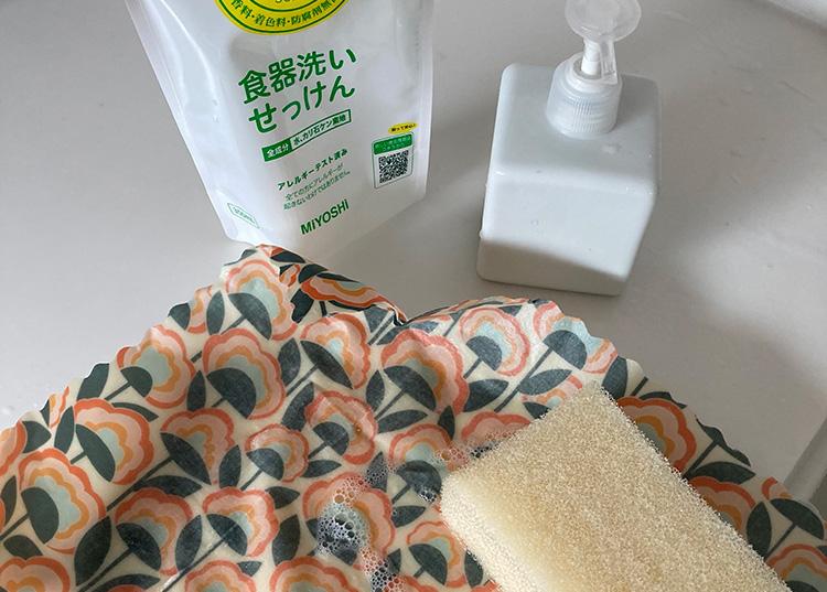 蜜蝋ラップ洗い方