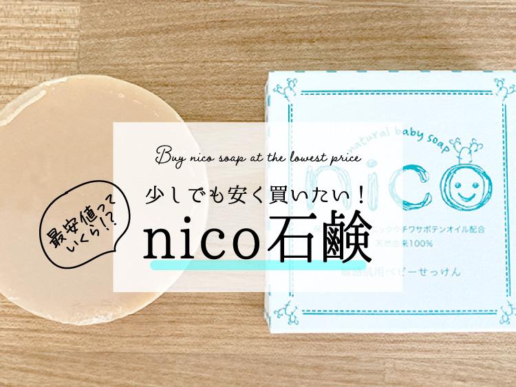nico石鹸アイキャッチ